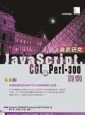 JavaScript CGI與PERL-300實例徹底研究