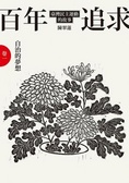 百年追求:臺灣民主運動的故事