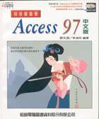 快快樂樂學Access 97