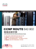 CCNP ROUTE 642-902專業認證手冊