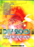 DIY 2001:電腦選購/組裝/維修
