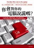 你會對你的電腦說謊嗎?:從人和電腦的互動-了解如何成功經營人際關係