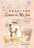給愛兒的二十封信