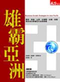 雄霸亞洲:亞洲成長策略