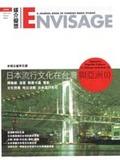 日本流行文化在台灣與亞洲第1冊