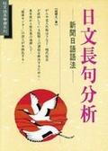日文長句分析:新聞日語語法