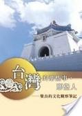 台灣的那些事-那些人:梁良的文化觀察筆記