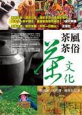 茶風íB茶俗íB茶文化
