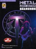 金屬主奏吉他聖經
