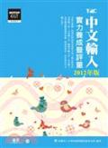 中文輸入實力養成暨評量2012年版