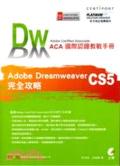 ACA國際認證教戰手冊:Dresmweaver CS5完全攻略