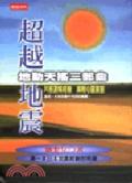 超越地震:地動天搖三部曲