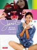 Janet帶一百支牙刷去旅行