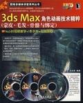 3ds Max角色动画技术精粹