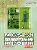 MCS-51單晶片原理與I/O應用(組合語言版)