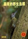 臺灣的野生鳥類一:留鳥