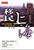 移民上海:我的台灣經驗遇上海派作風