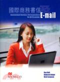 國際商務書信及E-mail