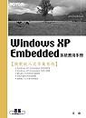 Windows XP Embedded系統應用手冊:微軟嵌入式作業系統