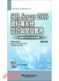 SQL Server 2008資料庫系統設計與開發實務:完美結合資料庫理論與設計實務:design and development guide using SQL server 2008