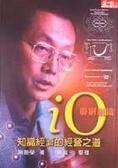 iO聯網組織:知識經濟的經營之道