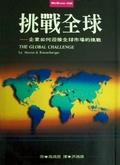 挑戰全球:企業如何迎接全球市場的挑戰