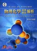 物理化學經典題型解析