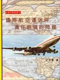 國際航空貨運與責任賠償的問題