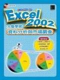 Excel 2002完整學習:資料分析與市場調查