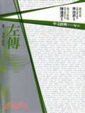 左傳:中文經典100句