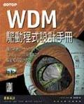 WDM驅動程式設計手冊