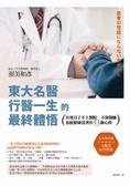東大名醫行醫一生的最終體悟:往後日子不上醫院、不靠醫師也能健康活著的53個心得