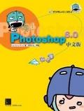 嗯!Photoshop 6.0中文版我也會