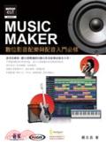 Music Maker數位影音配樂與配音入門必修