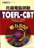 TOEFL-CBT托福聽力300
