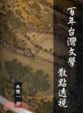 百年台灣文學散點透視