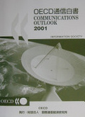 OECD通信白書=Communications outlook 2001