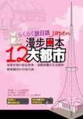 漫步日本12大都市:らくらく說日語