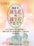 366天誕生花與誕生石