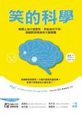 笑的科學:解開人為什麼會笑、笑點為何不同-與幽默感背後的大腦謎團