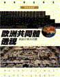 歐洲共同體透視兼論中華共同體