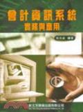 會計資訊系實務與應用