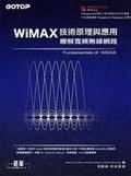 WiMAX技術原理與應用:瞭解寬頻無線網路