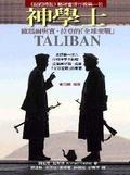 神學士:歐瑪爾與賓.拉登的「全球聖戰」