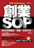 創業SOP:成功沒有捷徑-但是一定有方法