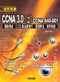 Cisco網路工程:CCNA 3.0 640-801