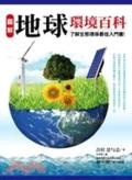 圖解地球環境百科:了解生態環保最佳入門書