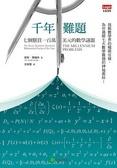 千年難題:七個懸賞一百萬美元的數學謎題:挑戰數學界的極限任務-為你揭開七大數學難題的神秘面紗!