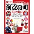 改變人類生活的創意發明Eureka!:總編嚴選