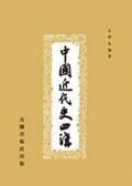 中國近代史四講